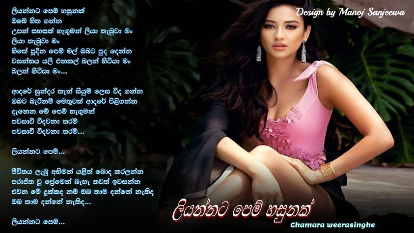 Liyannata pem hasunak _ Chamara weerasinghe