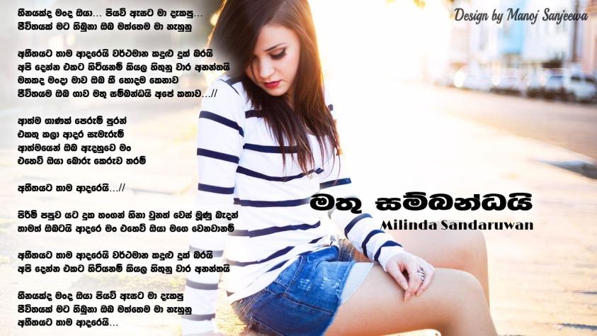 Mathusambandai _ Milinda sandaruwan