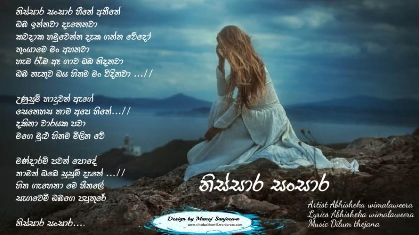 Nissara sansara _ Abhisheka wimalaweera