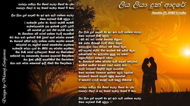 Liya liya dun adare _ Dilki uresha song lyrics