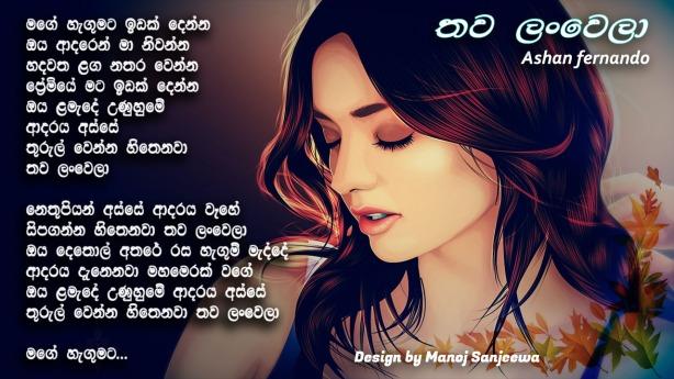 Thawa lan wela _ Ashan Fernando lyrics