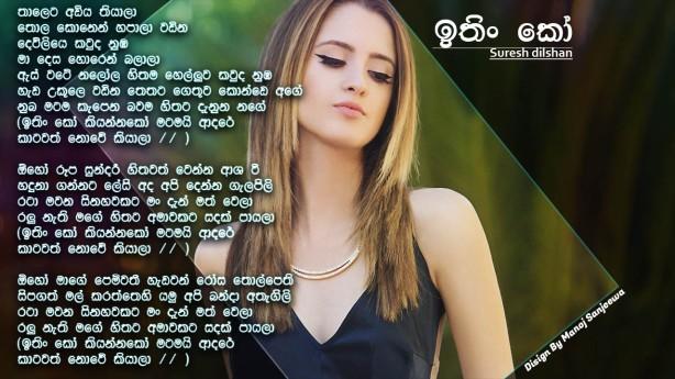 Ithin ko _ suresh dilshan lyrics